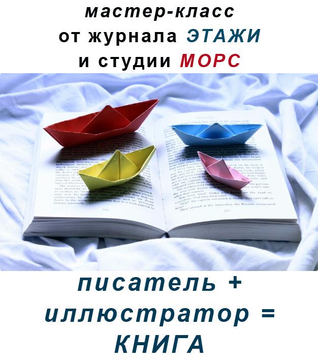 Разместите рекламу Вашей книги в журнале ЭТАЖИ