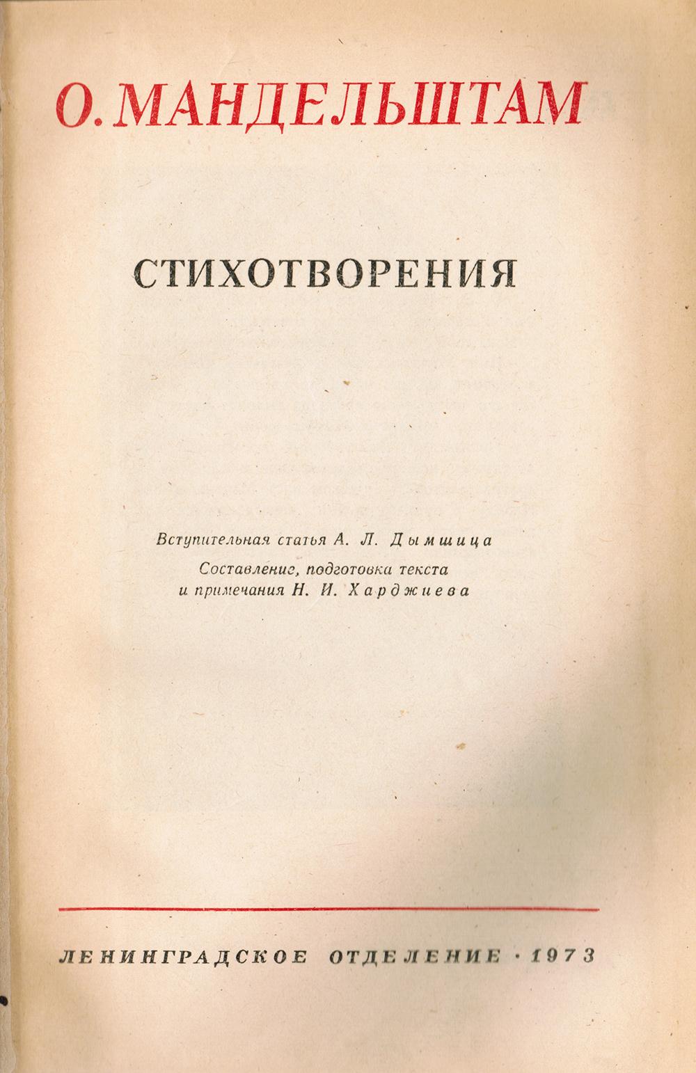 Сборник Мандельштама 73-го года (