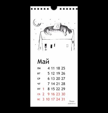 Календарь перекидной кухонный