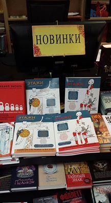 Журналы в книжном магазине Тройка в Торонто