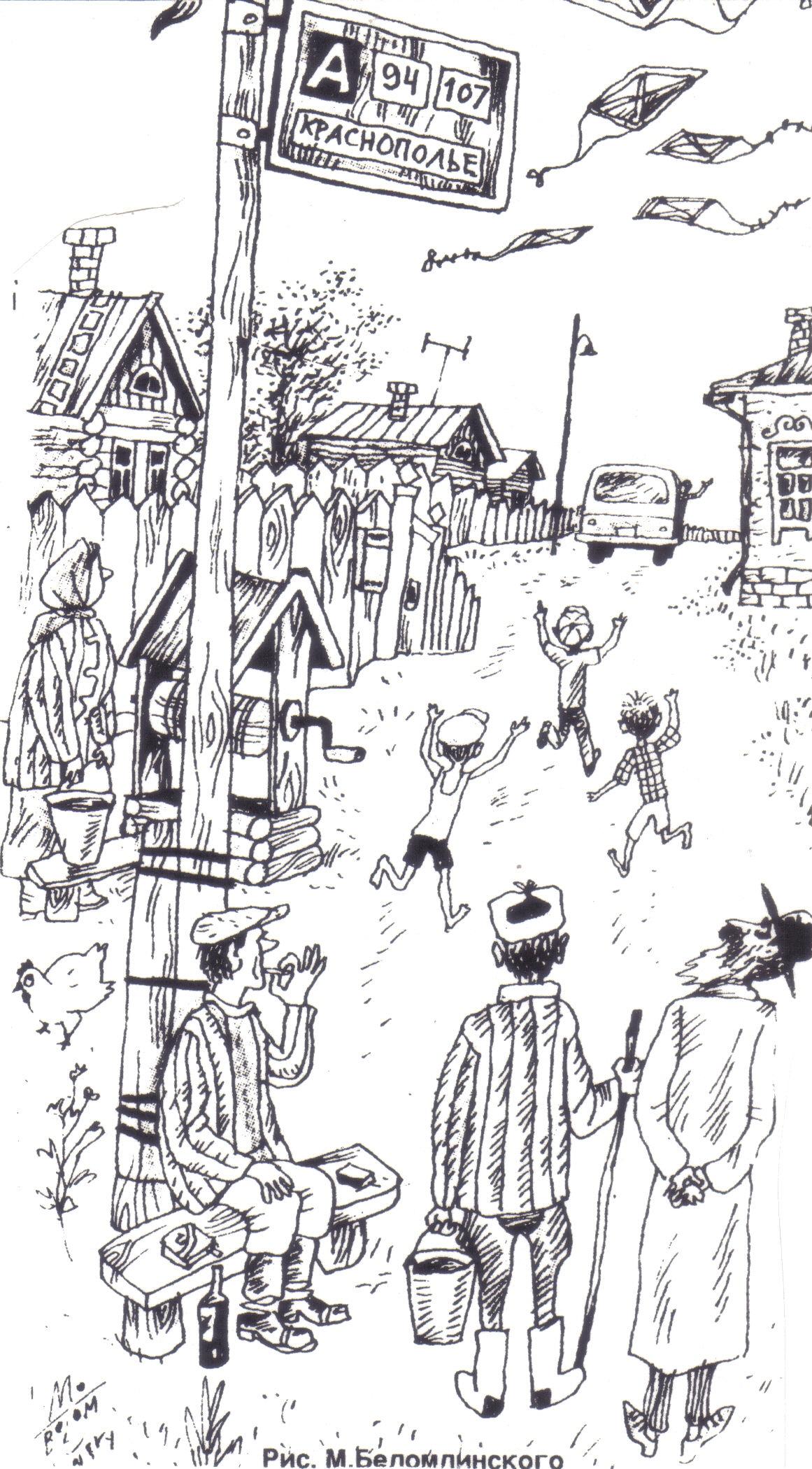 Рисунок М. Беломлинского