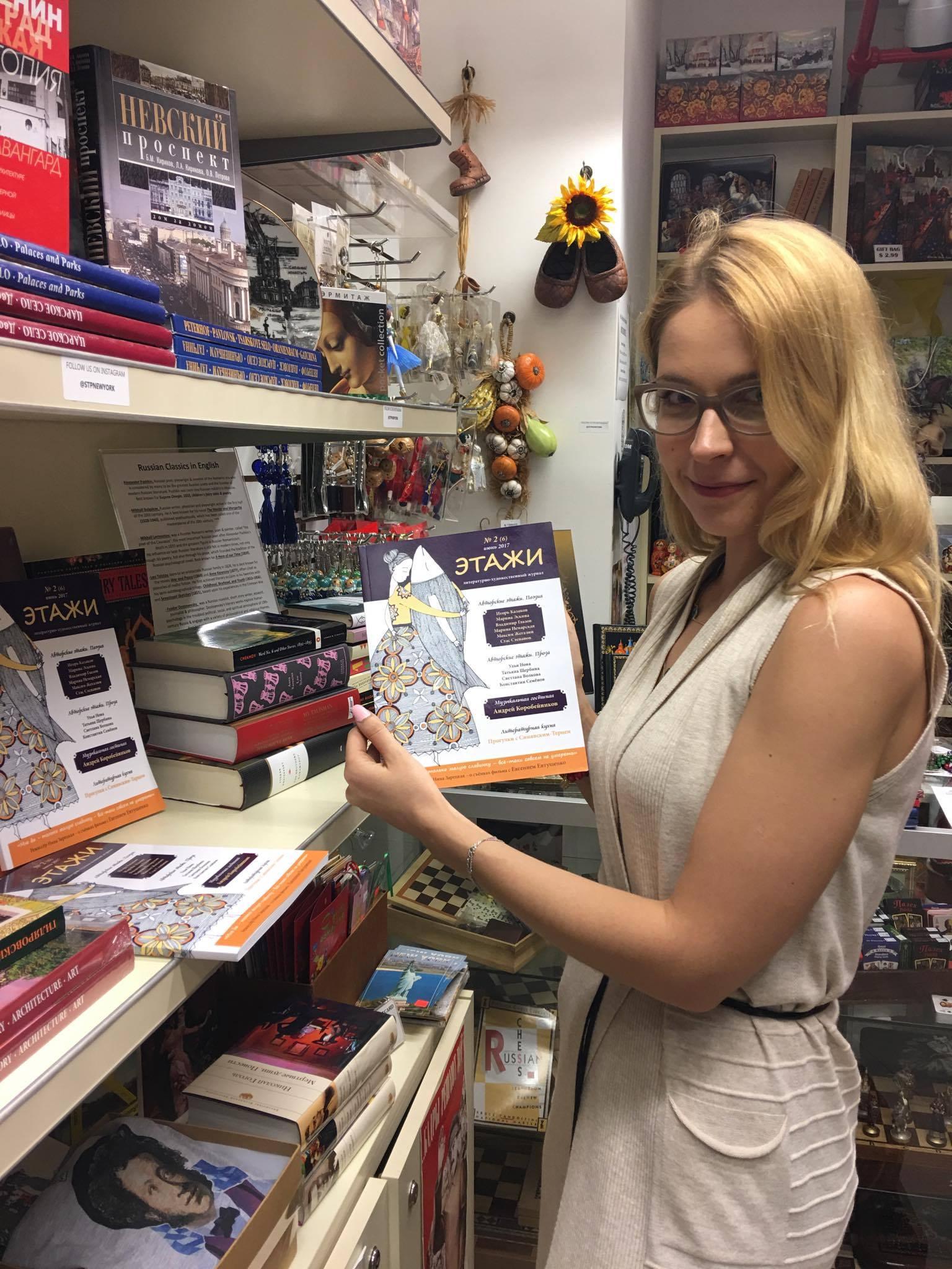 Елизавета Орлова с журналами ЭТАЖИ в магазине Дом книги Санкт-Петербург, Нью-Йорк