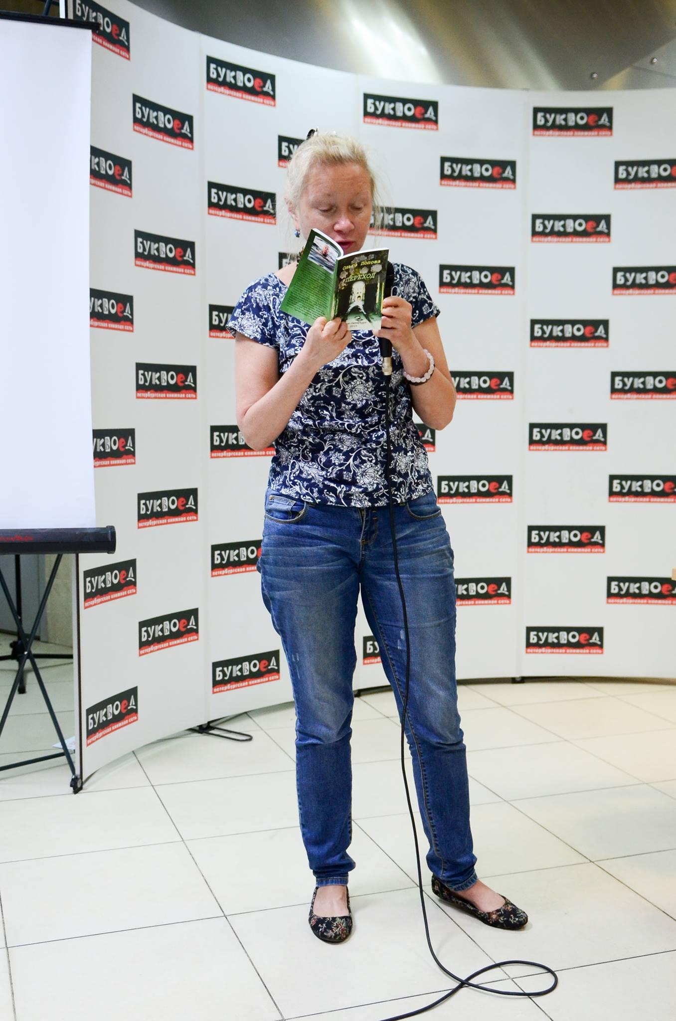Ольга Попова. Фотограф Галина Кожемяченко