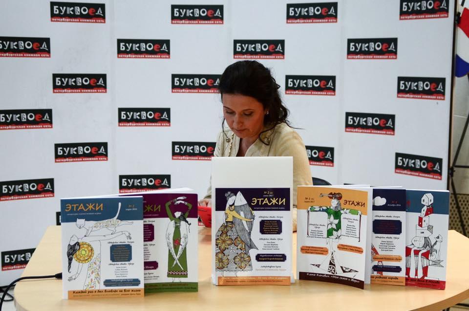 Ирина Терра на презентации. Фото Галины Кожемяченко