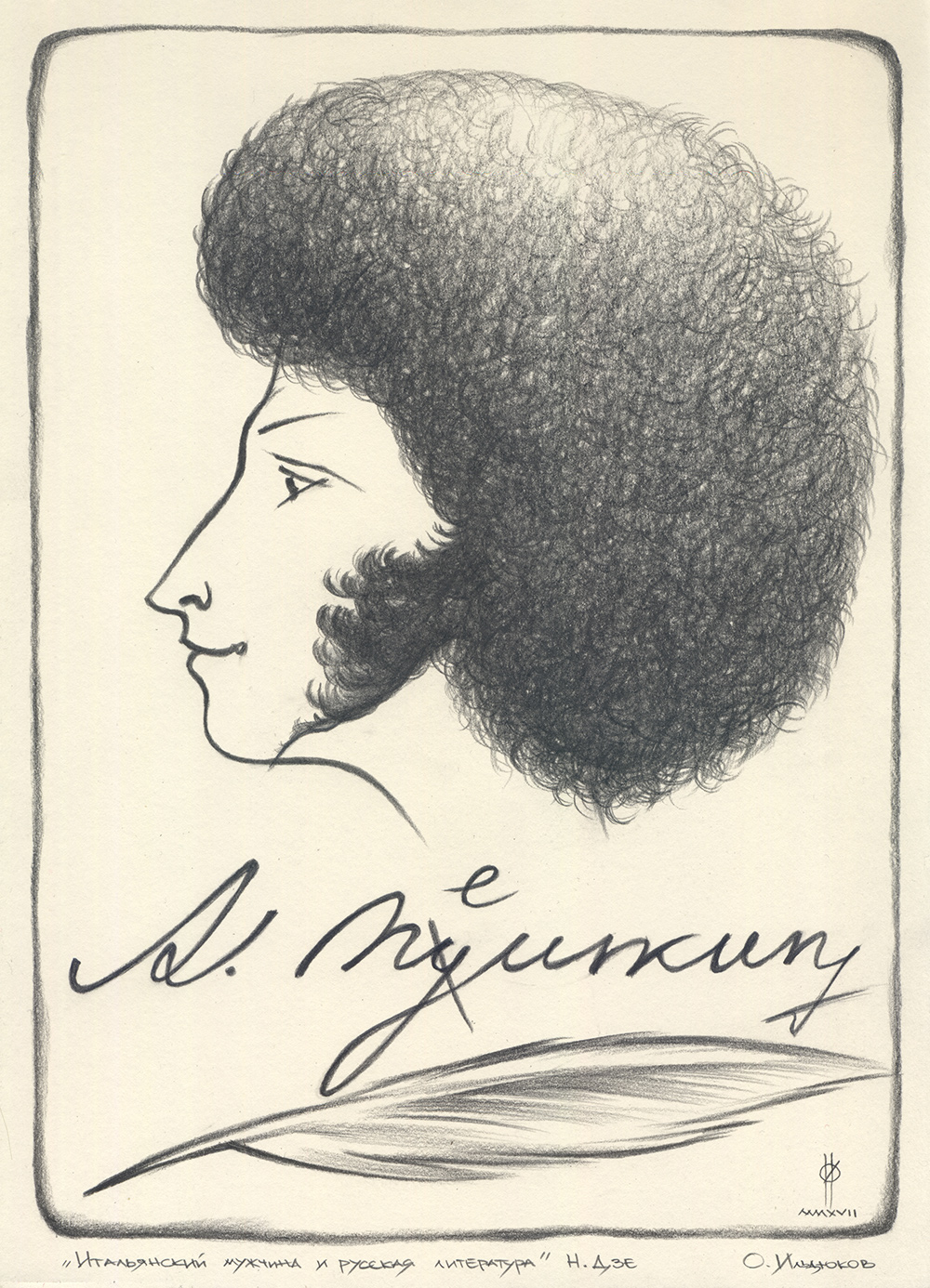 Иллюстрация Олега Ильдюкова