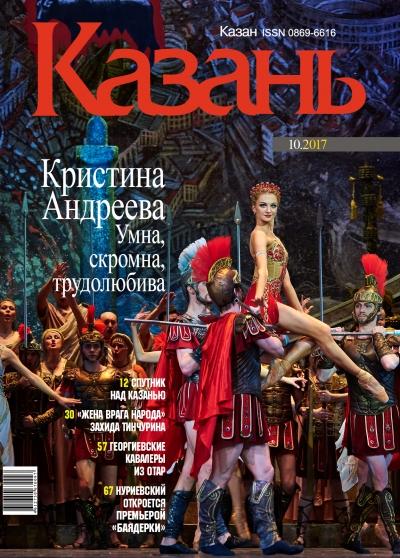 Журнал КАЗАНЬ, октябрь 2017
