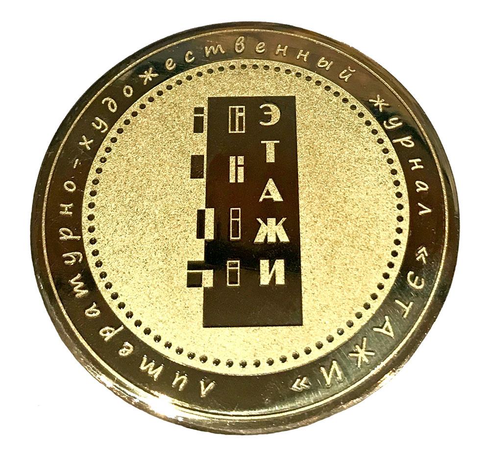Медаль лауреата премии журнала ЭТАЖИ. Реверс