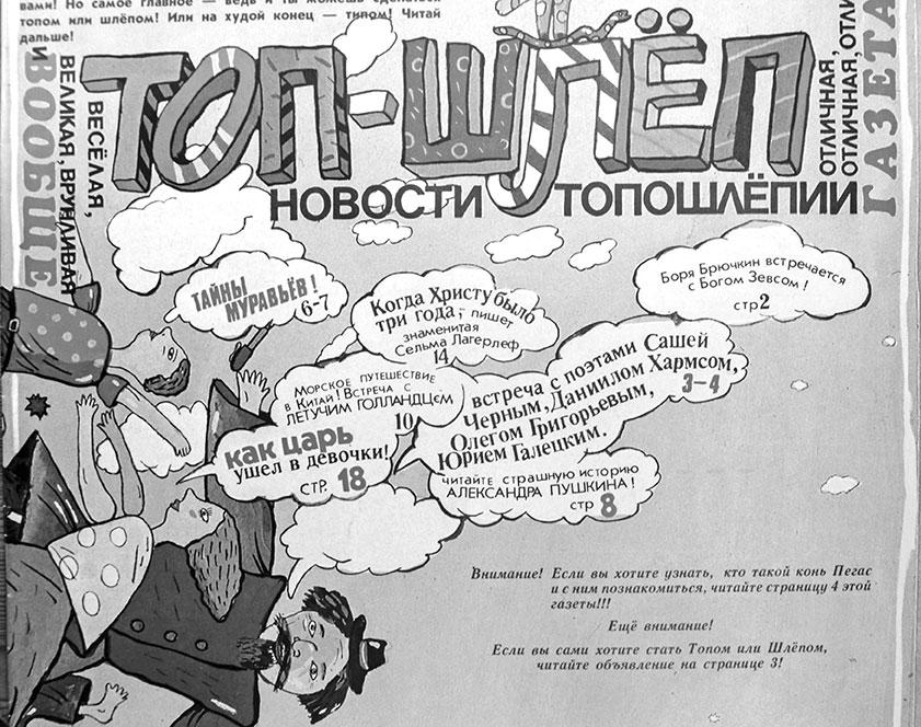 Фрагмент обложки журнала Топ-шлёп