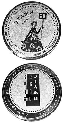 Медаль Лауреата премии, аверс, реверс