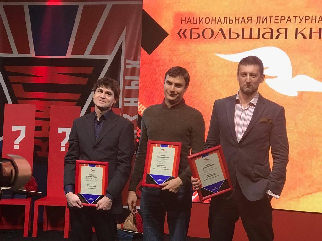 Лауреаты премии Большая книга: Шамиль Идиатуллин, Сергей Шаргунов, Лев Данилкин