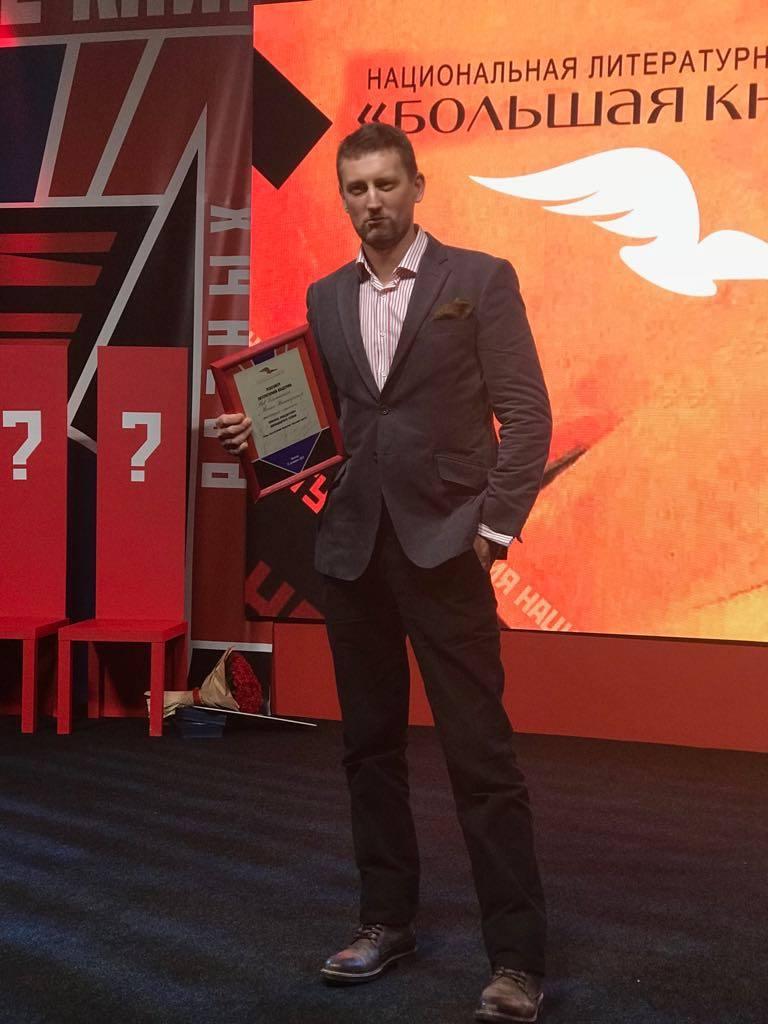 Первая премия Лев Данилкин