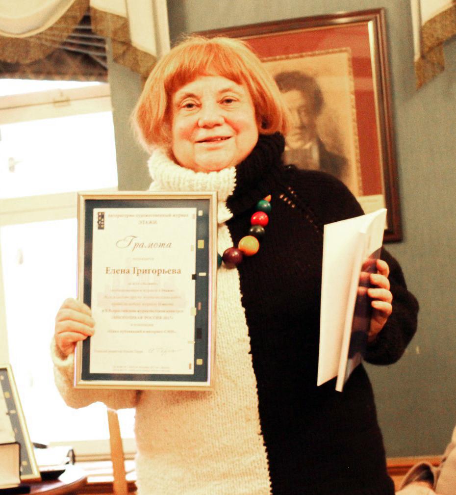 Журналист Елена Григорьева