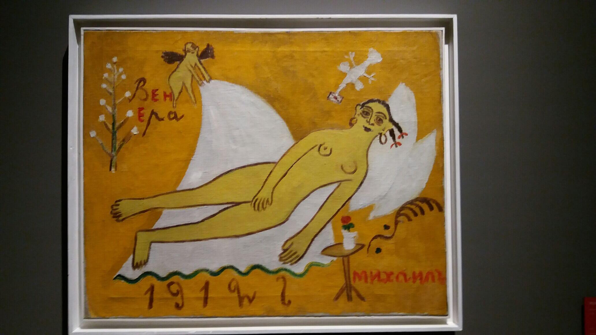 Михаил Ларионов. Венера и Михаил. 1912