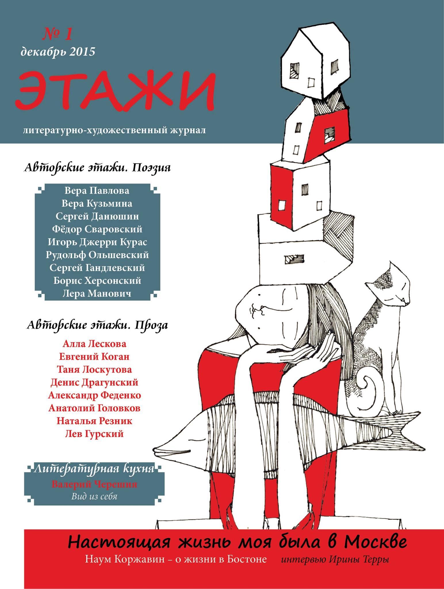 Обложка первого номера журнала Этажи, декабрь 2015