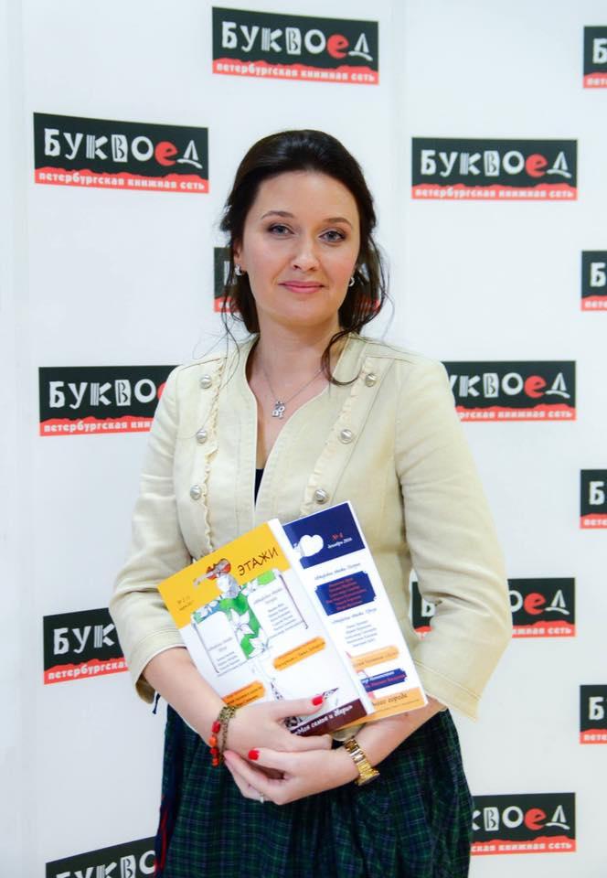 Презентация журнала ЭТАЖИ в Санкт-Петербурге в магазине Буквоед, август 2017: Ирина Терра