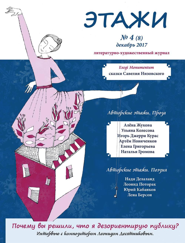 Обложка журнала Этажи №8, декабрь 2017