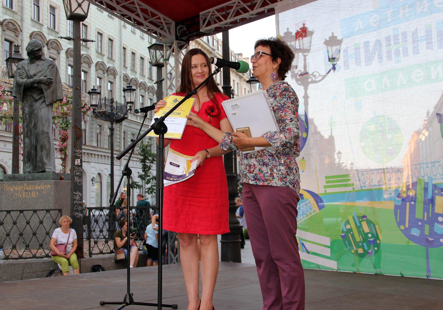Галина Илюхина вручает грамоту участника Ирине Терре