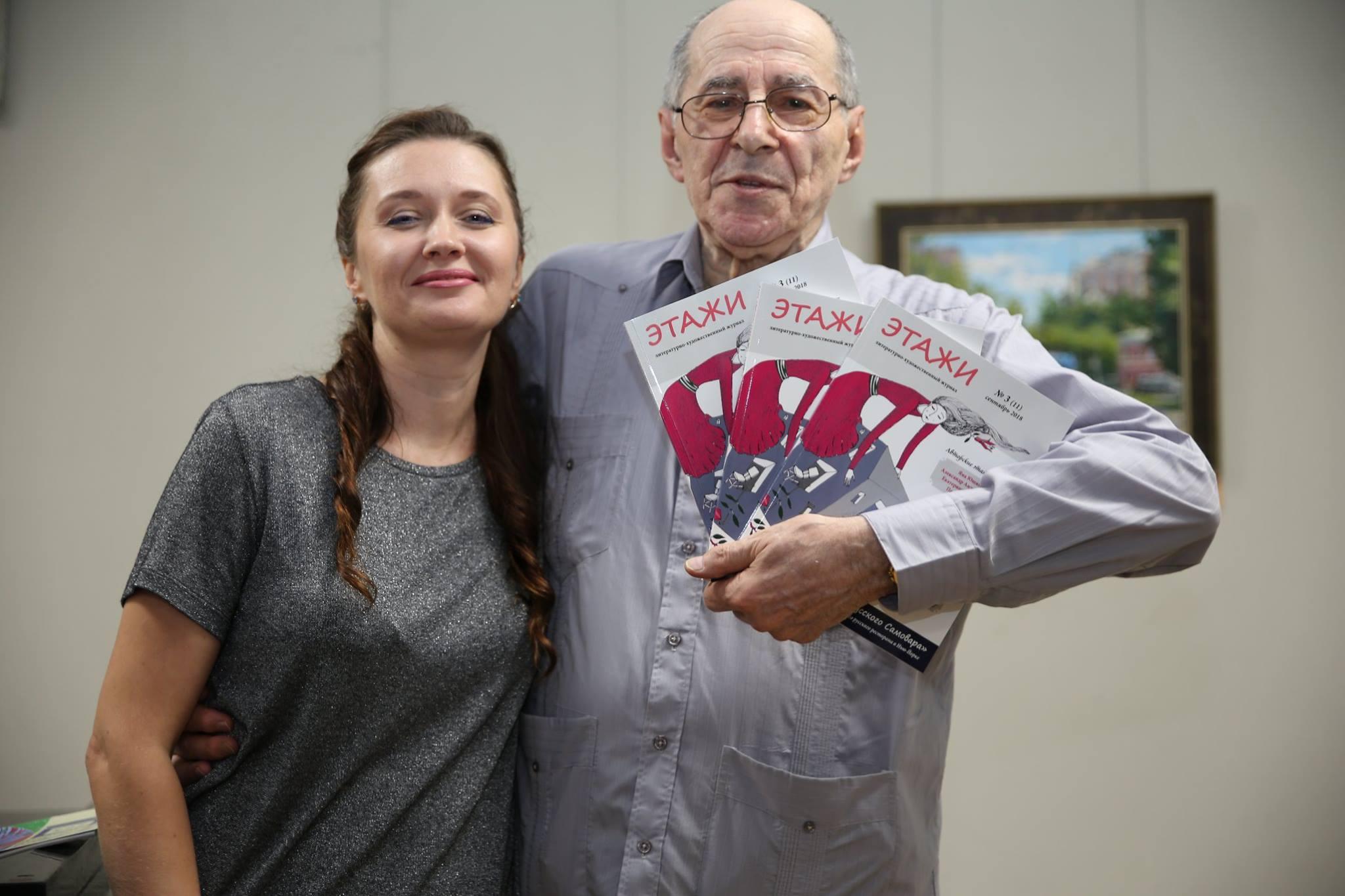 Ирина Терра и Павел Грушко с журналами ЭТАЖИ
