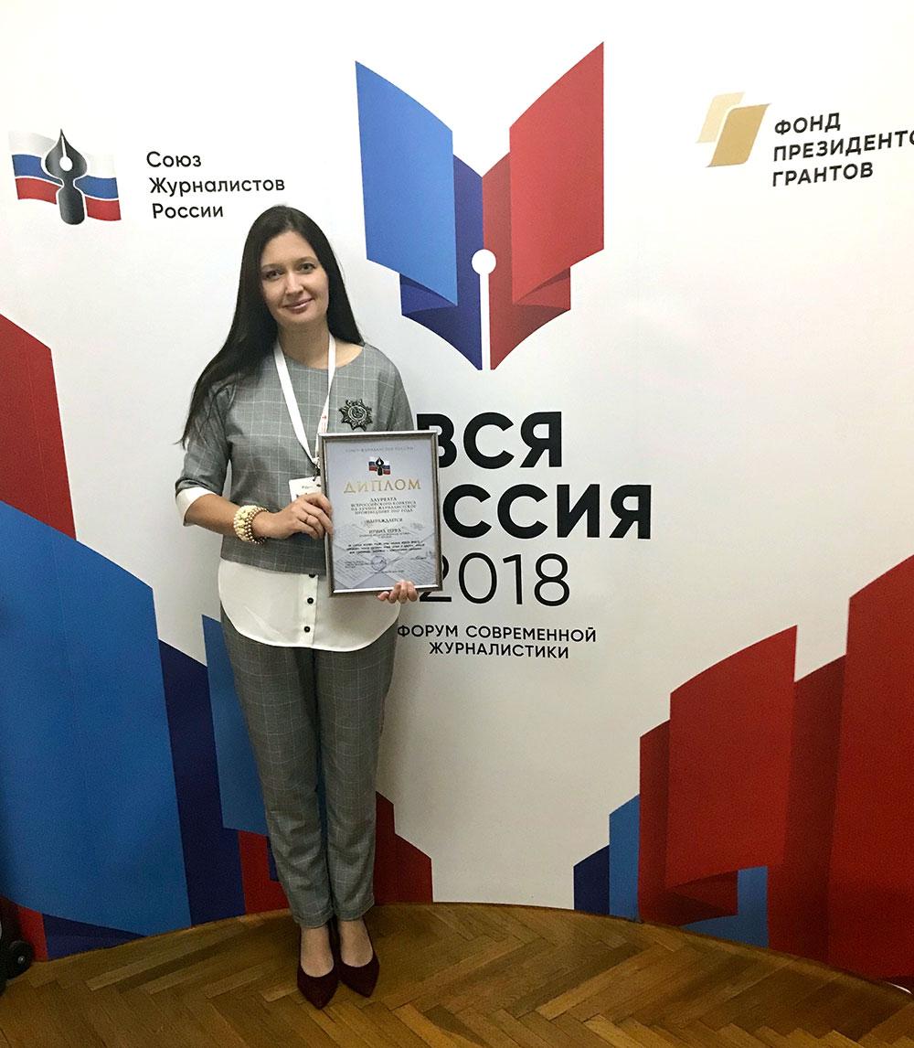 Главный редактор журнала ЭТАЖИ Ирина Терра