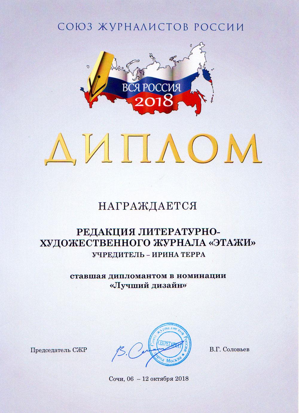 Диплом за Лучший дизайн