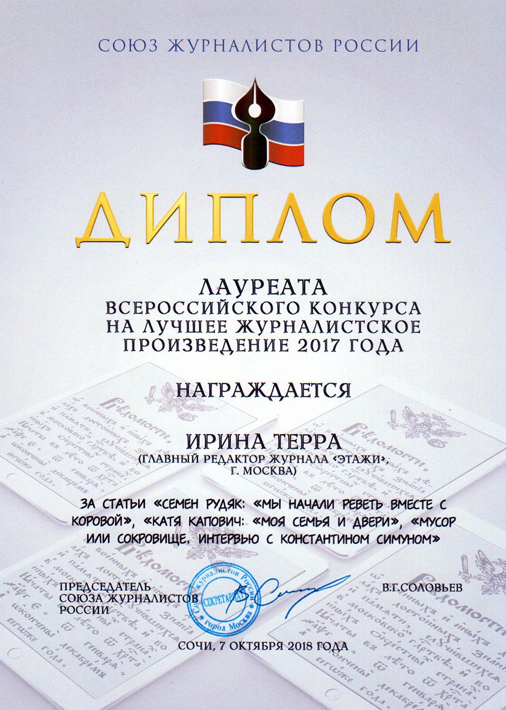 Диплом лауреата за лучшее журналистское произведение 2017 года