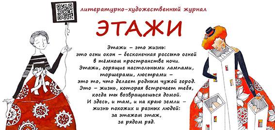 Рисунки Тани Кноссен-Полищук для обложек журнала ЭТАЖИ