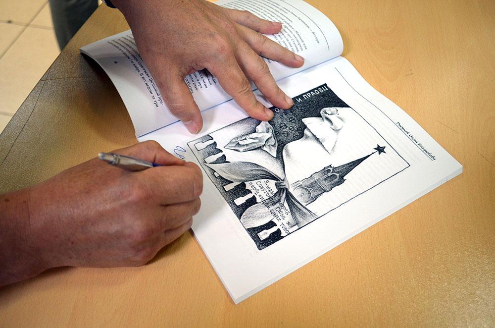 Автограф художника Олега Ильдюкова под иллюстрацией