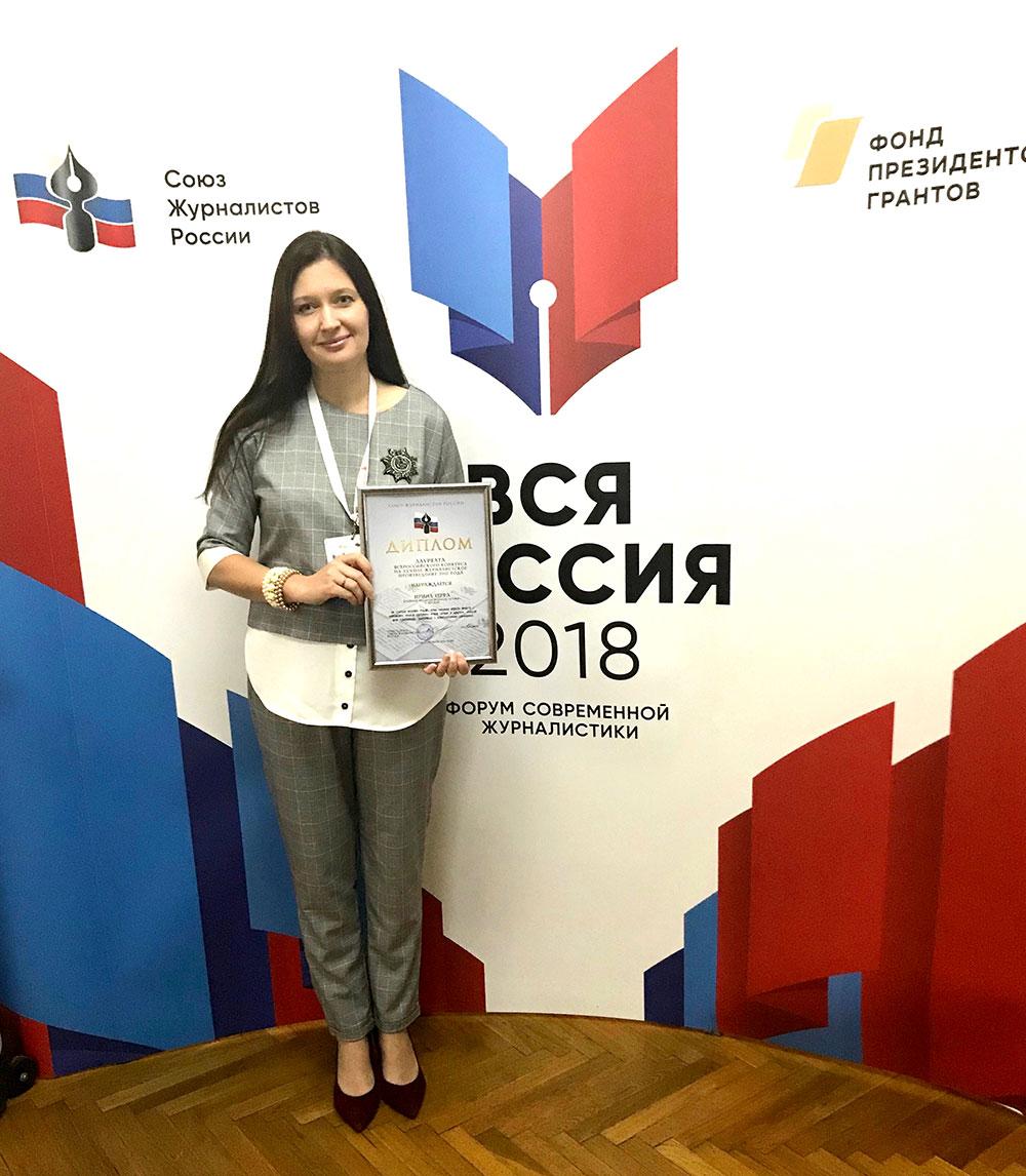 Ирина Терра на Форуме современной журналистики в Сочи, октябрь 2018
