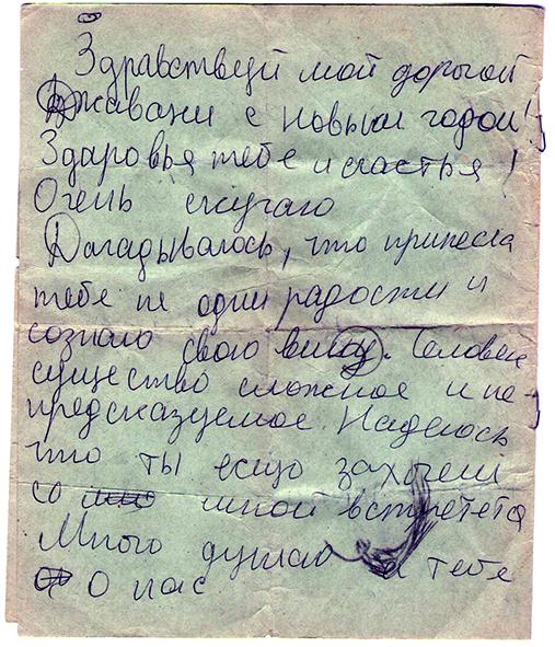 Отрывок из письма Ники Дж. Мастропаоло, Москва, 1992