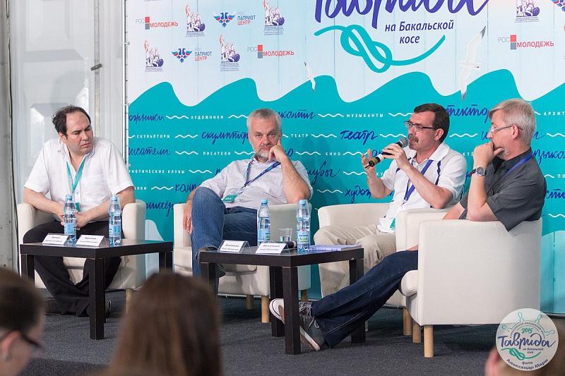 На Всероссийском молодежном форуме ТАВРИДА