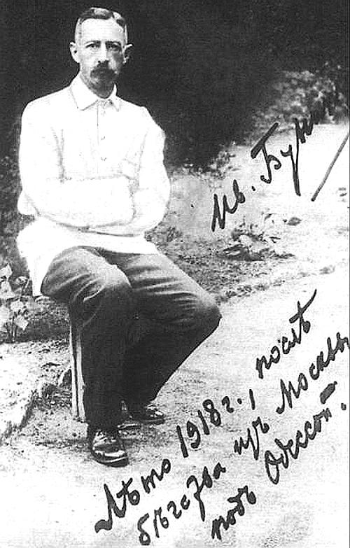 Бунин в Одессе, 1918 год