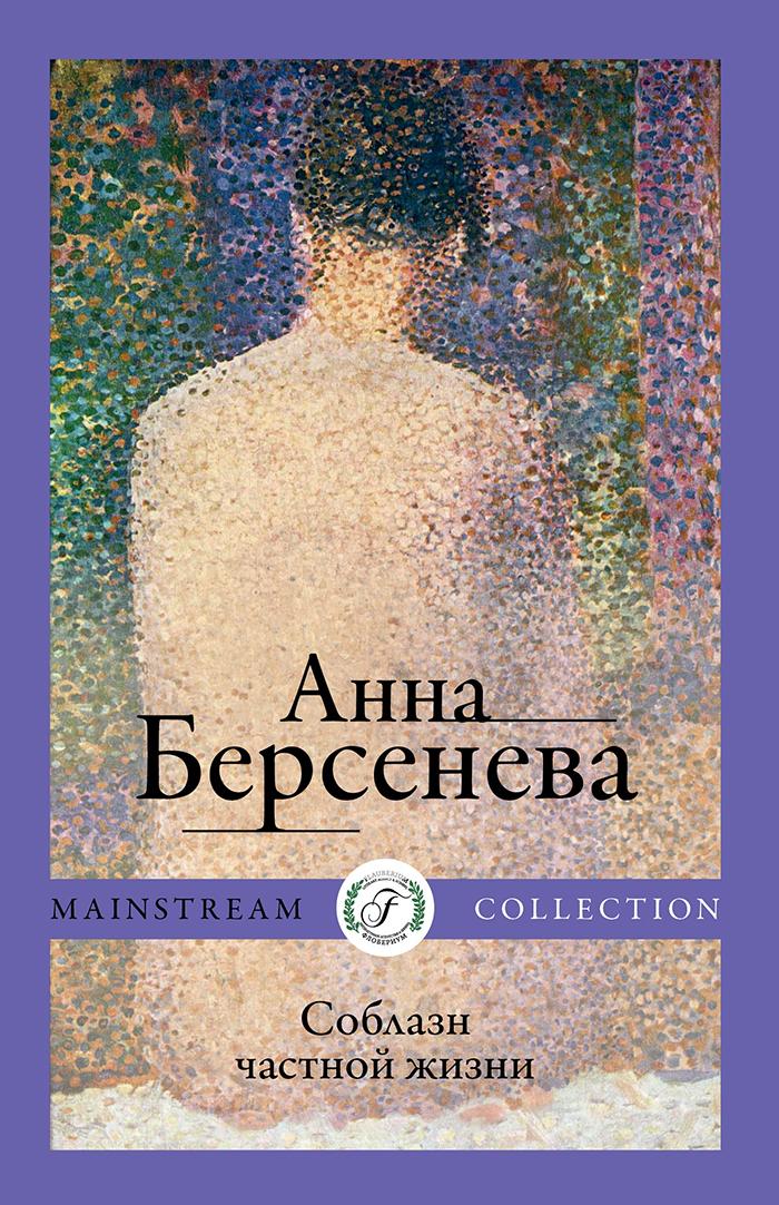 Новый роман Анны Берсеневой СОБЛАЗН ЧАСТНОЙ ЖИЗНИ. Книга опубликована издательством Т8 RUGRAM, Москва, октябрь 2020